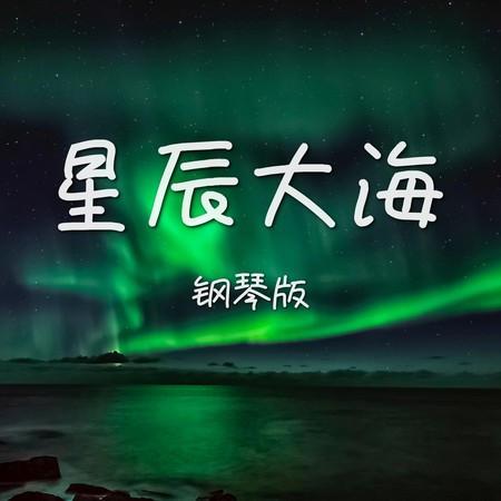 星辰大海 專輯封面