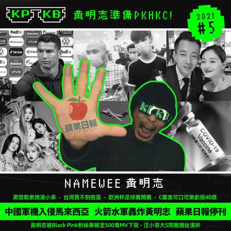 KPKB 2021 Part 5 專輯封面
