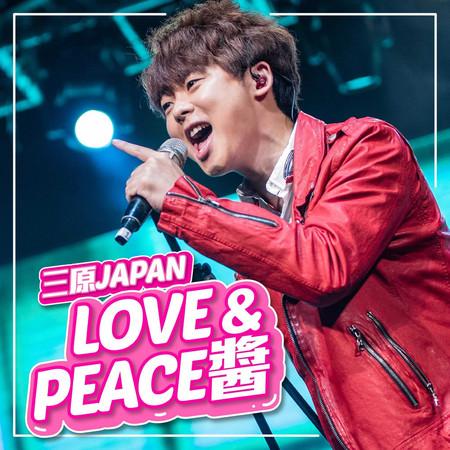 LOVE & PEACE醬 專輯封面