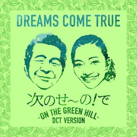 Tsugino Seno! De - ON THE GREEN HILL- (DCT VERSION) 專輯封面