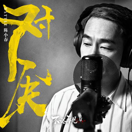 對決 (電視劇《不說再見》插曲) 專輯封面