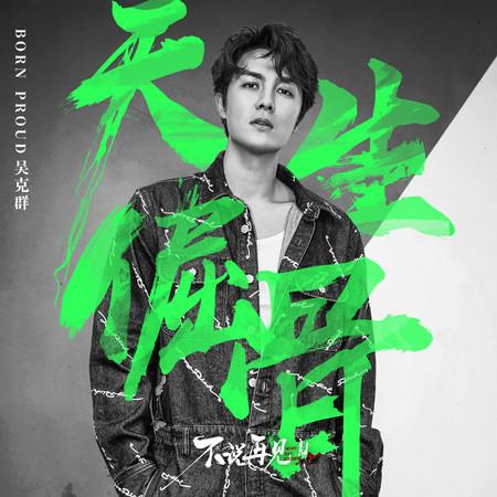天生倔骨 (電視劇《不說再見》插曲) 專輯封面