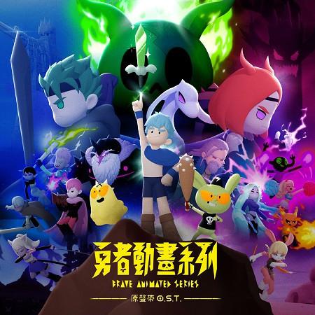 勇者動畫系列原聲帶O.S.T 專輯封面