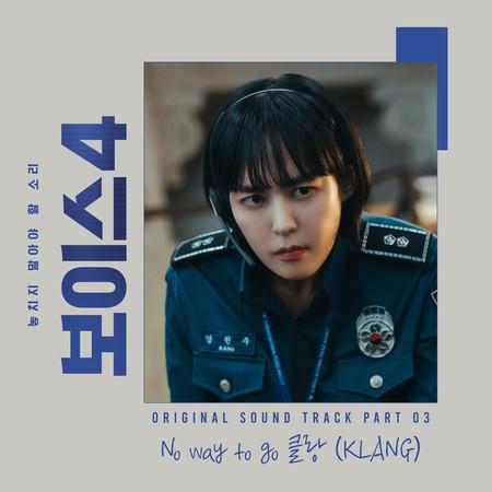 Voice4 (Original Drama Sound Track, Pt. 3) 專輯封面