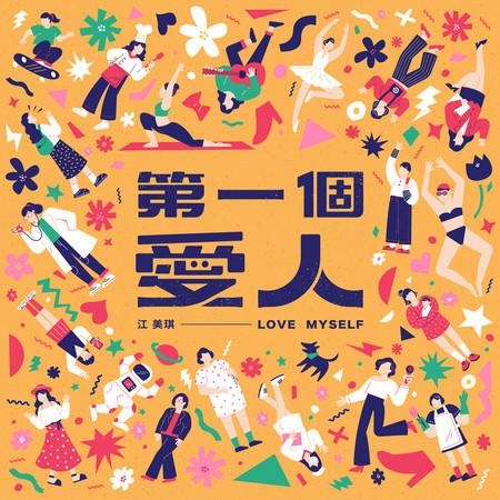 第一個愛人 專輯封面