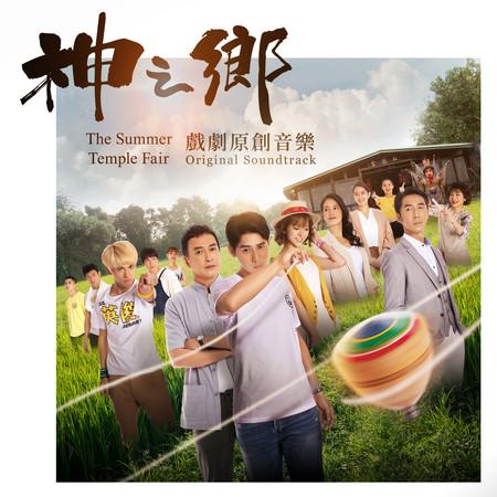 《神之鄉》戲劇原創音樂專輯 專輯封面
