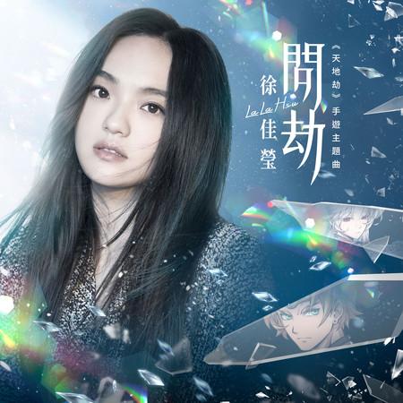 問劫 (手遊《天地劫》主題曲) 專輯封面