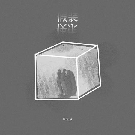 假裝快樂 專輯封面