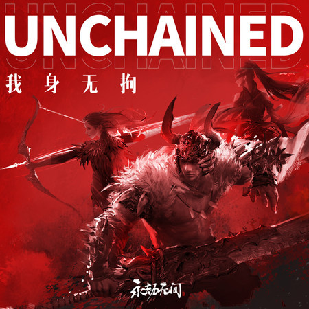 Unchained (《永劫無間》遊戲主題曲) 專輯封面