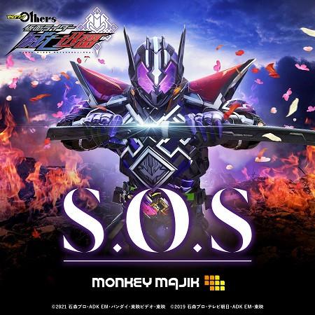 S.O.S  (『ZERO-ONE Others 假面騎士滅亡迅雷』主題曲) 專輯封面
