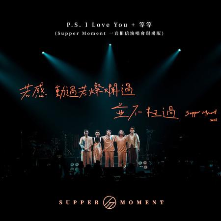 P.S. I Love You + 等等(一直相信演唱會現場版) 專輯封面