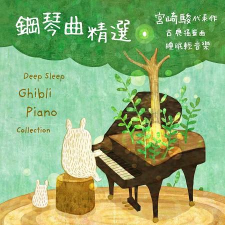 鋼琴曲精選:宮崎駿代表作.古典搖籃曲.睡眠輕音樂 (Deep Sleep Ghibli Piano Collection) 專輯封面