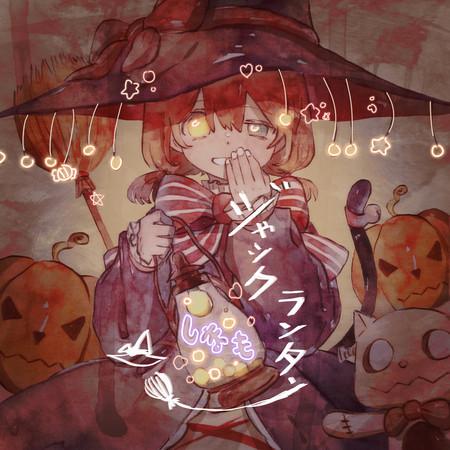 Jack Lantern 專輯封面
