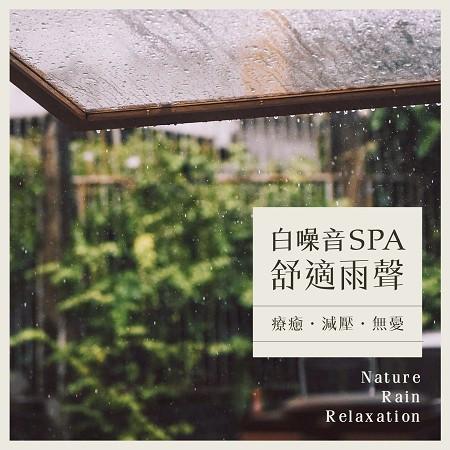 白噪音SPA舒適雨聲:療癒.減壓.無憂 (Nature Rain Relaxation) 專輯封面
