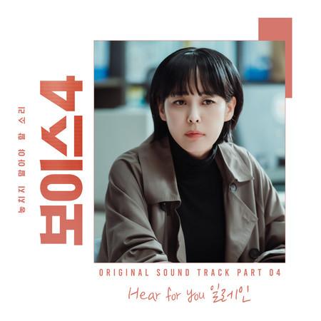 Voice4 (Original Drama Sound Track, Pt. 4) 專輯封面