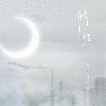 情結 專輯封面