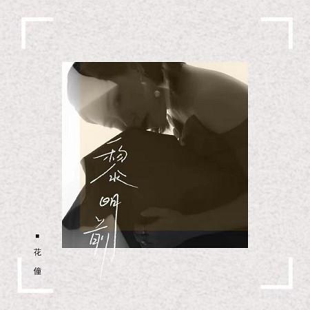 黎明前 專輯封面