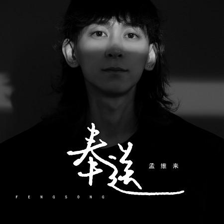 奉送 專輯封面