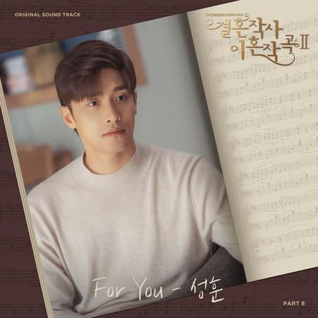 결혼작사 이혼작곡 2 OST Part 8 專輯封面