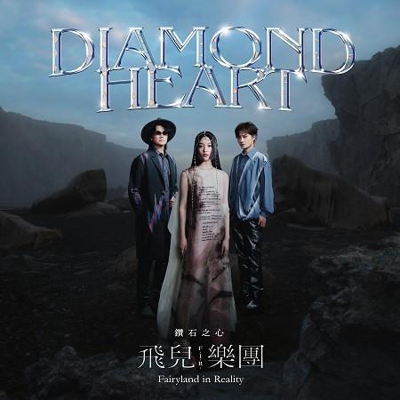 鑽石之心 專輯封面