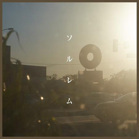 心動 專輯封面