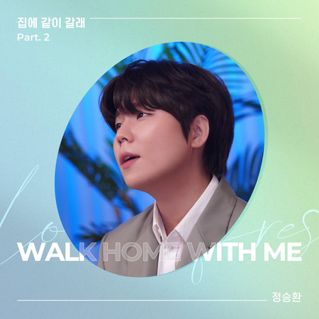 Walk home with me Part.2 專輯封面
