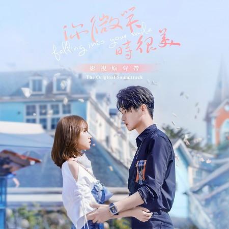 你微笑時很美 OST 專輯封面