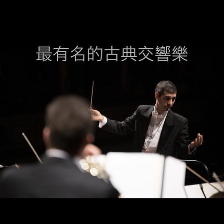 最有名的古典交響樂 專輯封面