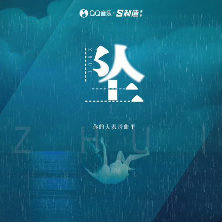 墜 (錄音室專輯) 專輯封面