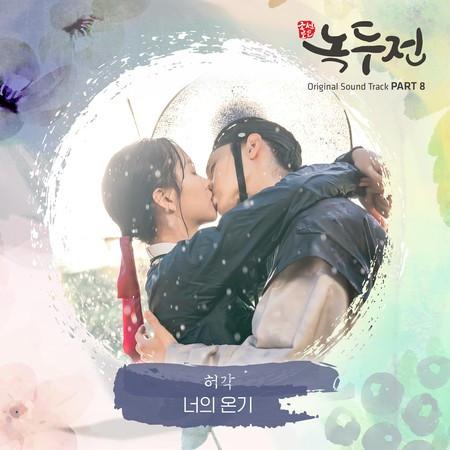 The Tale Of Nokdu 조선로코 - 녹두전 (Original Television Soundtrack), Pt. 8 專輯封面
