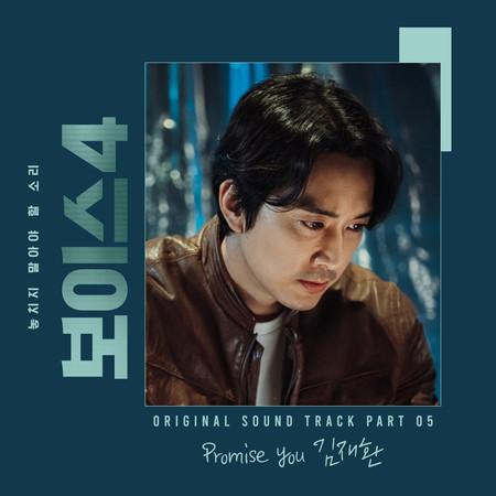 Voice4 (Original Drama Sound Track, Pt. 5) 專輯封面