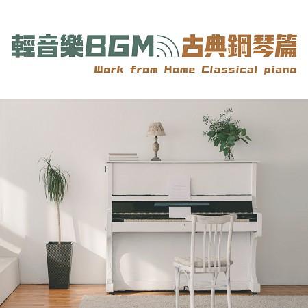 輕音樂BGM:古典鋼琴篇 (Work from Home Classical piano) 專輯封面