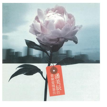 潘美辰的音樂愛情事件 專輯封面