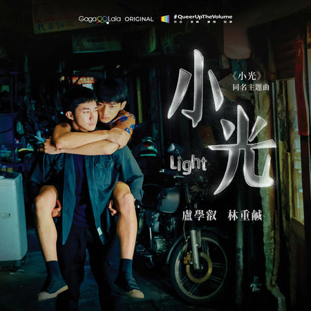 小光 -《小光》主題曲 (同志音樂愛情故事系列) 專輯封面