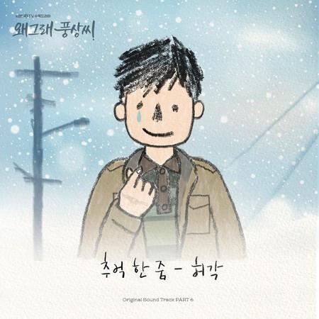 Liver or Die 왜그래 풍상씨 (Original Television Soundtrack), Pt.6 專輯封面