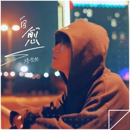 自愈 (錄音室專輯) 專輯封面