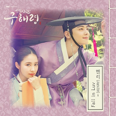Rookie Historian GooHaeRyung 신입사관 구해령 (Original Television Soundtrack), Pt. 1 專輯封面