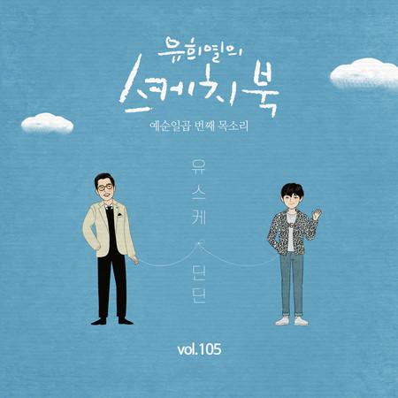 [Vol.105] You Hee yul's Sketchbook : 67th Voice 'Sketchbook X  DINDIN' 專輯封面