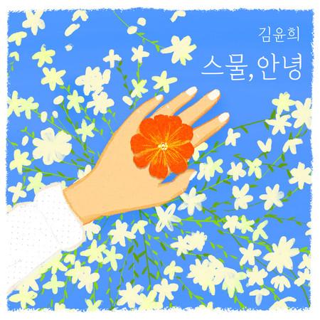 Kim Yoon Hee 1st Album 'Hello, My Twenties' 專輯封面