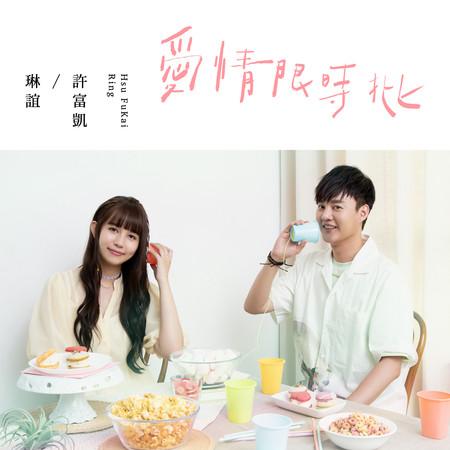 愛情限時批 專輯封面