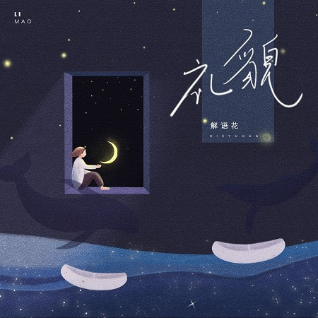 禮貌 專輯封面