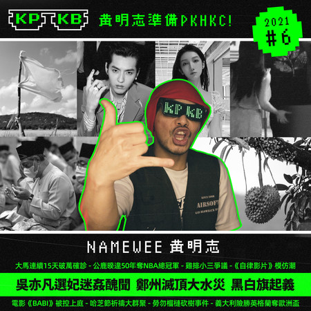 KPKB 2021 Part 6 專輯封面