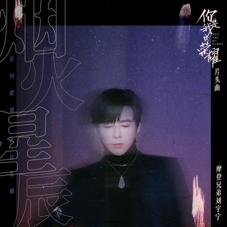 煙火星辰 (電視劇《你是我的榮耀》片頭曲) 專輯封面