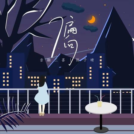 偏向 (錄音室專輯) 專輯封面
