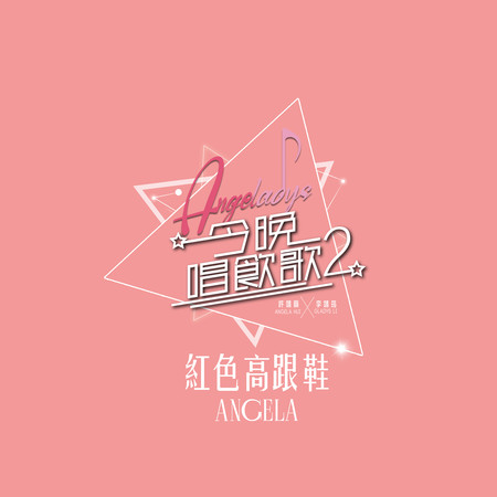 紅色高跟鞋(《今晚唱飲歌2》version) 專輯封面