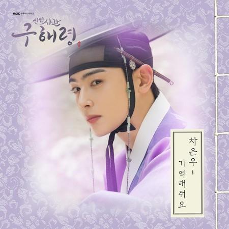 Rookie Historian GooHaeRyung 신입사관 구해령 (Original Television Soundtrack), Pt. 6 專輯封面
