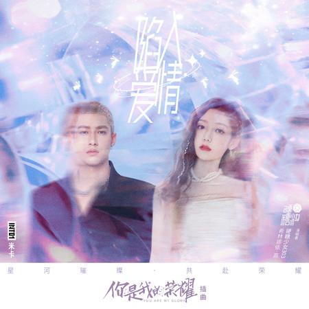 陷入愛情 (電視劇《你是我的榮耀》插曲) 專輯封面