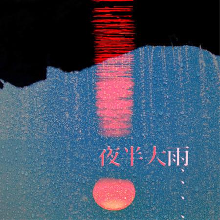 夜半大雨 專輯封面