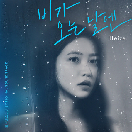 On Rainy Days (2021) 專輯封面