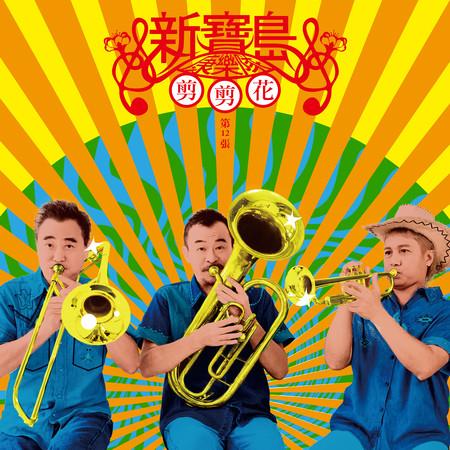 新寶島康樂隊 第12張剪剪花 專輯封面